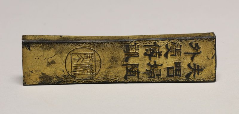 Inkstick (Gold Leaf, Asian Characters)