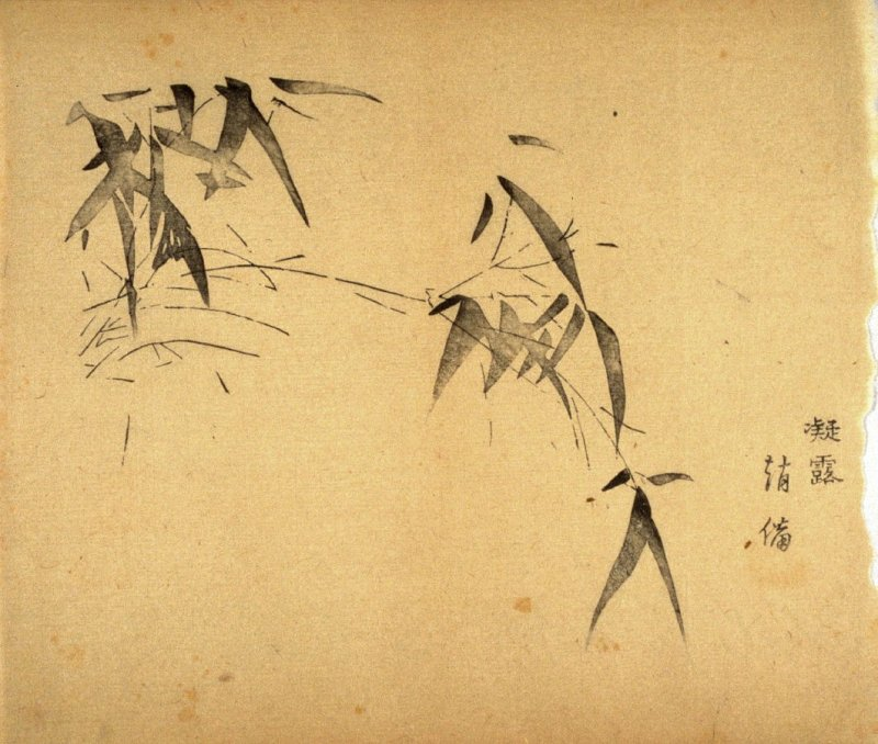 """""""Bent with Dew Drops""""- No.4 from the Volume on Bamboo - from: The Treatise on Calligraphy and Painting of the Ten Bamboo Studio"""