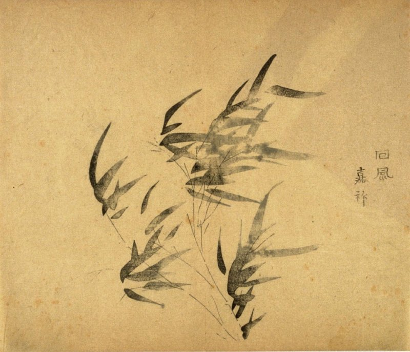 """Facing Away From the Wind""- No.1 from the Volume on Bamboo - from: The Treatise on Calligraphy and Painting of the Ten Bamboo Studio"