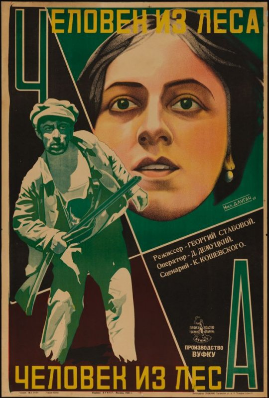Chelovek is lesa (Man from the Forest), poster for the film Yufku
