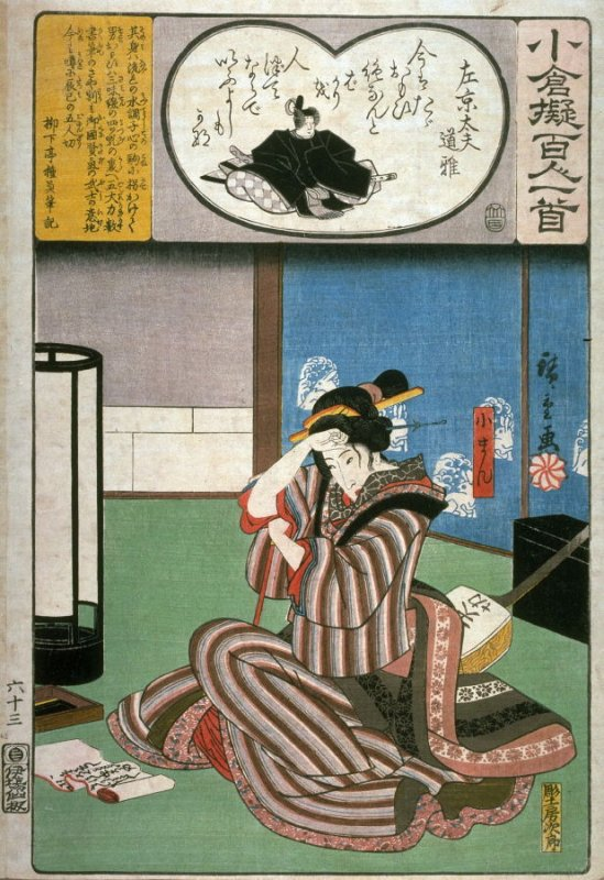 The courtesan Komon with a poem by Sakyodayu Michimasa, no. 63 from the series Allusions to the One Hundred Poems (Ogura nazorae hyakunin isshu)