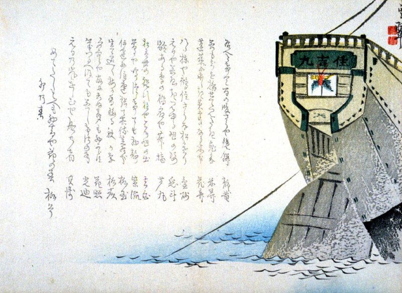[Stern of moored ship]