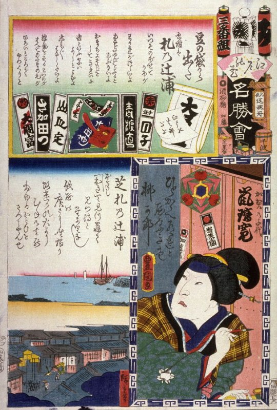 Arashi Rikan as Kaga no Chiyo in  Group 2. No. Mi.Fudanottsuji Bay ( ) from the series The Flowers of Edo Matched with Famous Places (Edo no hana meisho awase),  from a collaborative harimaze series rikan as Kaga no ChiyoGroup 3. No. Mi. Fudanotsuji Bay f