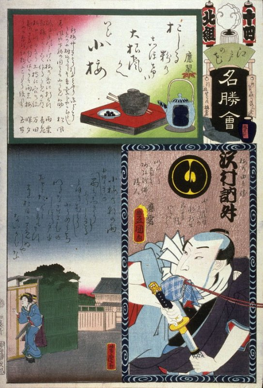 Sawamura Tossho as Uma no Yoshibei, Restaurant Tray, Morning Rain in Group North. No. 14. Koume from the series The Flowers of Edo Matched with Famous Places (Edo no hana meisho awase), from a collaborative harimaze series, diptych with 1963.30.5451 (A002