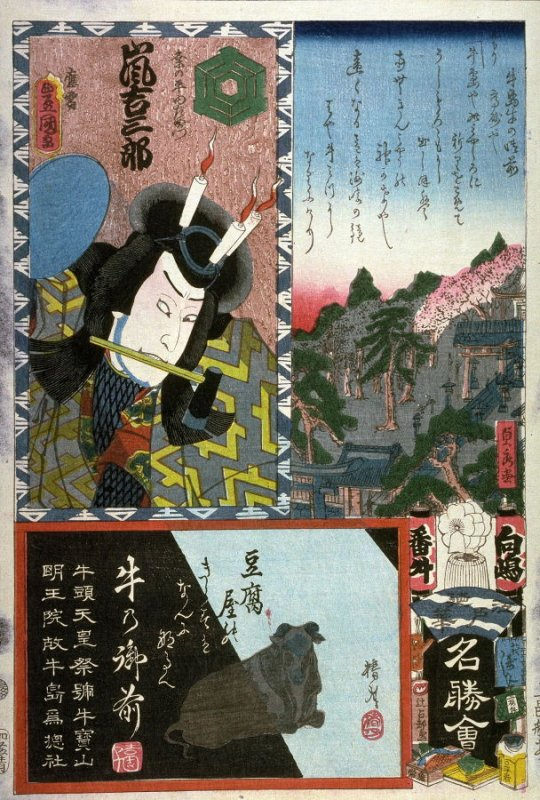 Arashi Kichisaburi as Kume no Heinai Saemon inGroup Supplement. No. Mukojima   from the series The Flowers of Edo Matched with Famous Places (Edo no hana meisho awase), from a collaborative harimaze series, diptych with 1963.30.5451 (A002091)