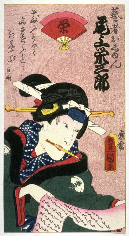 Onoe Eisaburo as the Geisha Oshun, from an unidentified Group and No., fragment  from the series The Flowers of Edo Matched with Famous Places (Edo no hana meisho awase), from a collaborative harimaze series
