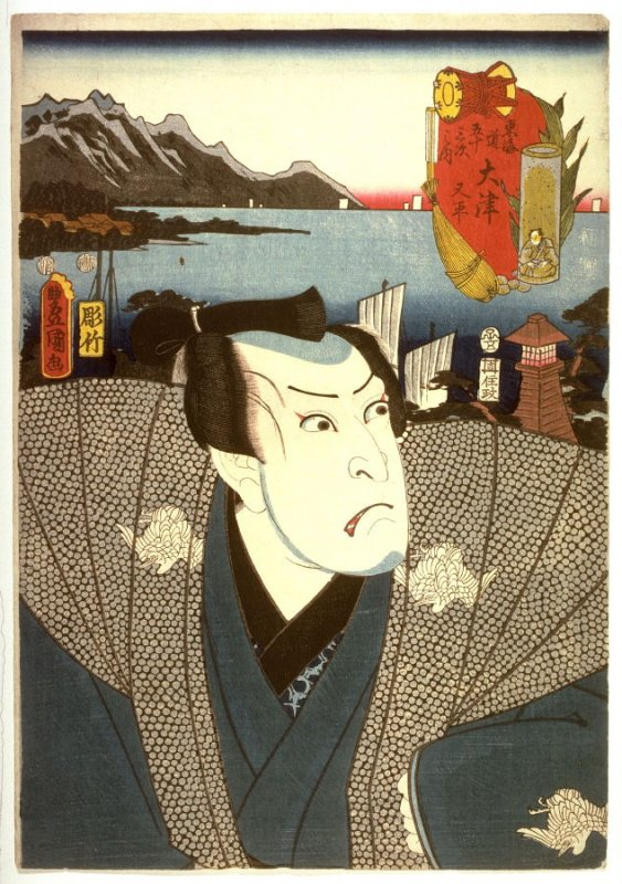 Nakamura Utaemon III as Matabei at Otsu, Station no. 54 on the Tokaido from the series Fifty-three Stations of the Tokaido (Tokaido gojusantsugi no uchi)