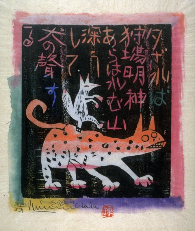"""""""Night Falls, a Dog Howls Deep in the Mountains, the God of the Hunt Appears"""", from Ryuri Hanga Saku"""