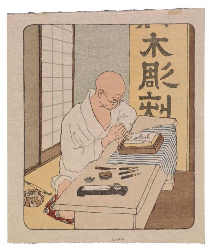 The making of a Japanese woodcut - cutting the woodblock