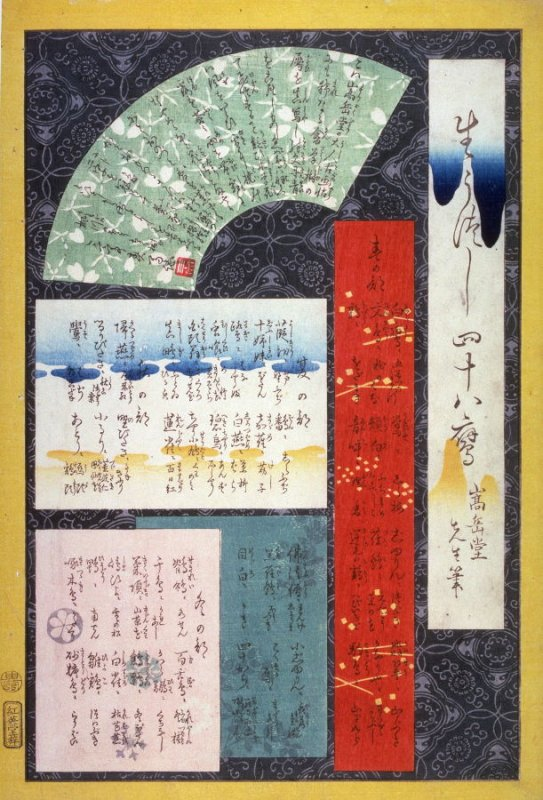 Title page from the series Forty-eight Birds Drawn from Life (Ikiutsushi yonjuhachiyo)