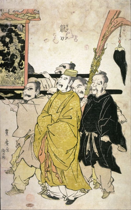 No.7  Palanquin  Bearers and Attendant with Draon Halberd (Ryuto), one of nine images from an incomplete numbered set  of eleven or twelve images of the untitled procession of a Korean tribute delegation