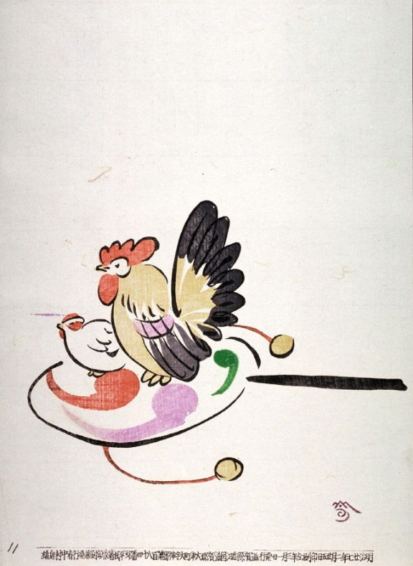 No.11, Chickens on toy drum