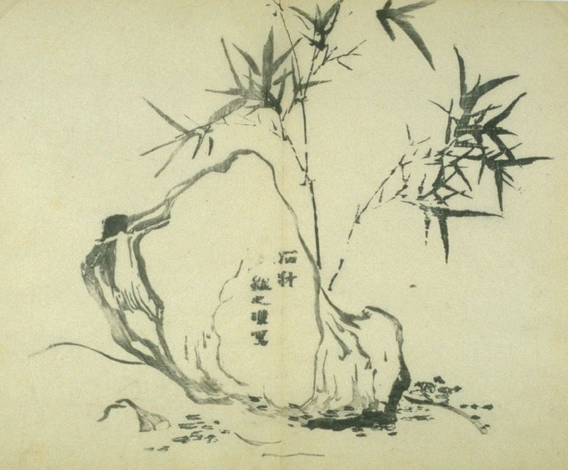 """""""Stone Rest""""- No.16 from the Volume on Bamboo - from: The Treatise on Calligraphy and Painting of the Ten Bamboo Studio"""
