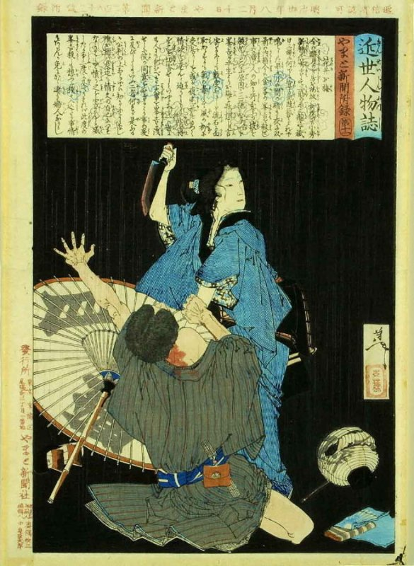 Hanai Oume Killing Kamekicki from the series Lives of Modern People, August 20, 1887